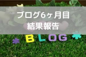 初心者からブログを6ヶ月間毎日更新した結果