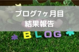 ブログ7ヶ月目、結果報告