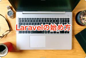【Macユーザー向け 】Laravelの始め方