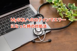 MySQLへのログインでエラーになった時の対処法