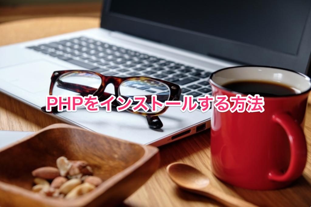 【Macユーザー向け】初心者でもできる!PHPをインストールする方法