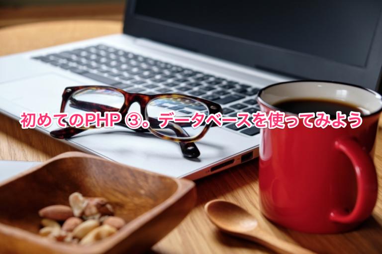 初めてのPHP ③。データベースを使ってみよう